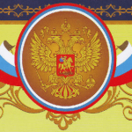 Е.И. КОЗЛОВА, ДИРЕКТОР МБОУ СОШ №4